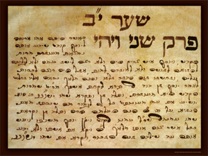 Hebrew Matthew Scroll